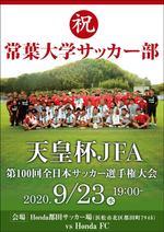 常葉大学サッカー部が天皇杯静岡県代表決定戦に勝利し本大会出場が決定しました