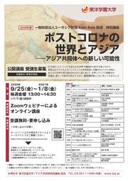 200917_2020年度ワンアジアPOS.jpg