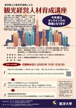 東洋大学 国際観光学部「観光経営人材育成講座」オンラインで開講。受講者を募集中(10月12日まで)