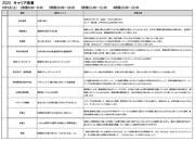 東京農大第一キャリア授業.jpg