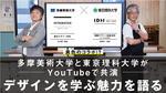異色のコラボ⁉ 多摩美術大学と東京理科大学がYouTubeでデザインについて語る