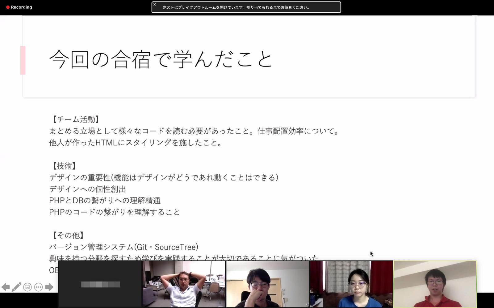 20200914_オンライン合同合宿_photo4.jpg