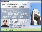 オンライン講座表札_無料講座9月25日.jpg