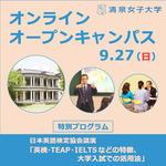 清泉女子大学が9月27日にオンライン・オープンキャンパスを開催 -- 日本英語検定協会の講演などの特別プログラムや個別相談を実施、参加者募集