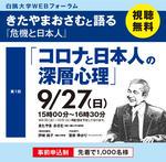白鴎大学が9月27日にWEBフォーラム「コロナと日本人の深層心理」を開催 -- きたやまおさむと語る『危機と日本人』シリーズ(全3回)