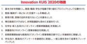 innovation KUIS.png