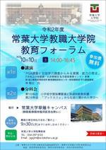常葉大学 教職大学院 教育フォーラム2020 開催のご案内【10月10日(土曜日)開催】