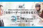11/9(月) 創立100周年記念シンポジウム「女性リーダーは世界を変える」開催 -- 昭和女子大学