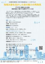 ブラタモリの裏舞台をNHKチーフ・プロデューサーが語る -- 愛知大学が11月6日にシンポジウム「地域文脈を活かした街の魅力の再発見」を開催~日本都市計画学会2020年度全国大会