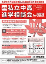 11月8日(日)に「2020私立中学校・高等学校進学相談会」を開催(要予約)