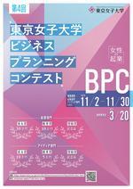東京女子大学が第4回「ビジネス・プランニング・コンテスト」を開催 -- 高校生以上の女性を対象とした起業プランコンテスト