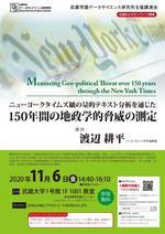 【武蔵学園】データサイエンス研究所講演会「ニューヨークタイムズ紙の量的テキスト分析を通じた150年間の地政学的脅威の測定」11月6日開催