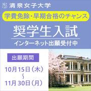 1040-1040_プレスリリース用_奨学生_期間.jpg