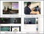 <オンライン開催>「神奈川大学附属中・高等学校ICT公開授業2020(オンライン)」実施のお知らせ