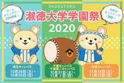 淑徳祭バナー_450_300.jpg