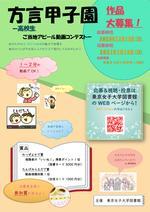 東京女子大学が「方言甲子園」の作品を12月13日まで募集中 -- 全国の高校生・大学受験生を対象としたご当地アピール動画コンテスト