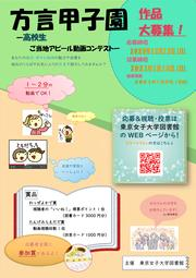 トピックス用画像(方言動画コンテスト②高校生甲子園編)‗20201006.jpg