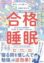 江戸川大学睡眠研究所が編集・執筆した『毎日しっかり眠って成績を伸ばす 合格睡眠』が発売 -- 学習コンディションを整え、合格に近づくための一冊