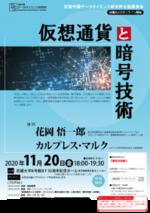 【武蔵学園】データサイエンス研究所講演会「仮想通貨と暗号技術」 11月20日(金)開催【完全予約制】