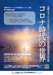 「コロナ時代の世界」チラシ表面.JPG