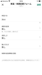 4_検温・体調記録フォーム_入力済_スマホ.PNG