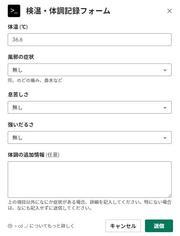 1_検温・体調記録フォーム_.jpg