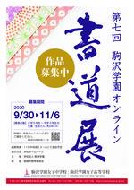 学校法人駒澤学園が11月30日から第7回「駒沢学園書道展」(オンライン書道展)を開催 -- 小学5年生~中学3年生を対象に11月6日まで作品募集中