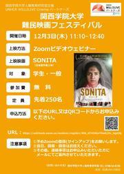 表)2020年度難民映画祭「SONITA」チラシ_ページ_1.jpg
