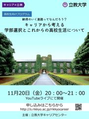 11.20_高校生向けキャリア教育チラシ.jpg