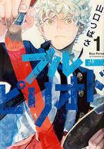 武蔵野学芸専門学校高等課程において「2020年マンガ大賞 大賞受賞作家 漫画家 山口つばさ」による特別授業を実施