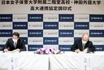 神田外語大学と日本女子体育大学附属二階堂高等学校がグローバル人材教育支援における高大連携協定を締結 -- 11月16日(月)に協定調印式を実施しました