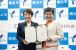 横浜市と昭和女子大学が「保育・幼児教育の質の向上と研究教育の発展」を目指し協定締結