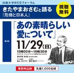 白鴎大学が11月29日にWEBフォーラム「あの素晴らしい愛について」を開催 -- 「きたやまおさむと語る『危機と日本人』」シリーズ第2回