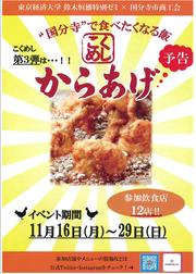 kokumeshi_1.png