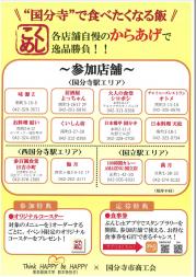 kokumeshi_2.png