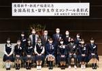 第22回 全国高校生・留学生作文コンクール2020 表彰式を開催