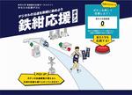 東洋大学が箱根駅伝に出場する陸上競技部を応援する「鉄紺応援ボタン」を公開~デジタルの沿道を鉄紺に染めよう~