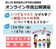 東京医科大学トップ画像修正.jpg