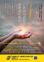大阪国際大学・大阪国際大学短期大学部地域協働センターがWEB版公開講座をYouTubeで限定公開 ~「安心・安全」な生活を送るために必要な知識を正しく学ぶ~