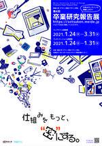 明星大学デザイン学部が第4回卒業研究報告展を開催 -- 4年間の学びを詰め込んだ「密」な報告展 --