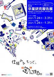 明星大学デザイン学部卒業研究報告展.jpg