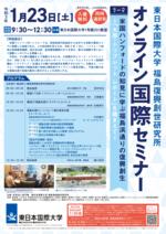 東日本国際大学福島復興創世研究所が1月23日にオンライン国際セミナーを開催 -- 米国ハンフォードと福島浜通りの関係者がオンラインで意見交換