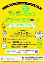 カゴメ株式会社×神奈川県×相模女子大学による産官学連携活動「野菜がとれるおやつ・スイーツレシピコンテスト ~子どもたちも美味しく食べられるおやつ・スイーツで手軽に70グラムの野菜をとろう~」を開催、オンラインによる最終審査兼表彰式を行います