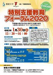 20210130_forum.jpg