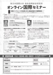 オンライン国際セミナー-2.png