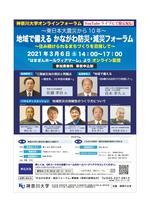 【YouTubeライブ配信】 東日本大震災から10年 地域で備える かながわ防災・減災フォーラム~住み続けられるまちづくりを目指して~