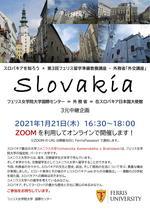 フェリス女学院大学が1月21日に外務省と協同して在学生向け留学準備教養講座「スロバキアを知ろう!」を開催 -- 外務省、在スロバキア日本国大使館とのオンライン3元中継で実施