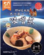 相模女子大学×株式会社サガミホールディングス×石田缶詰株式会社による産学連携活動 栄養科学部健康栄養学科の考案レシピが、宇宙日本食の認証を取得しました