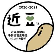 パッケージシール2020-2021.jpg