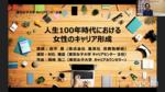 東京女子大学が学生向けオンラインセミナー「人生100年時代における女性のキャリア形成」を主催 -- 講師に集英社 常務取締役の田中恵氏